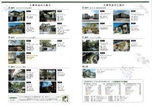 toyo-housing-jp_20161217_165709_0001